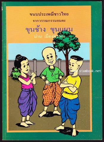 ขนบประเพณีชาวไทยจากวรรณกรรมอมตะ ขุนช้าง ขุนแผน