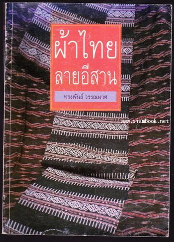 ผ้าไทยลายอีสาน