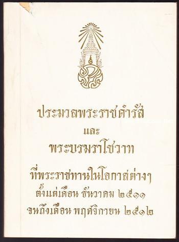 ประมวลพระราชดำรัสและพระบรมราโชวาท ที่พระราชทานในโอกาสต่างๆ ตั้งแต่ ธ.ค.11-พ.ย.12