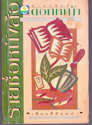 รายชื่อหนังสือสำนักพิมพ์ดอกหญ้า รวมรายชื่อสมบูรณ์จนถึงเดือนมีนาคม 2536