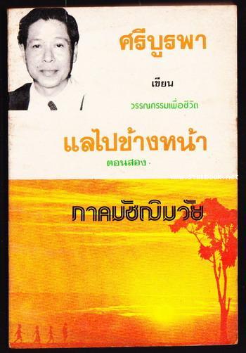 แลไปข้างหน้า ตอนสอง ภาคมัชฌิมวัย *หนังสือดีร้อยเล่มที่คนไทยควรอ่าน*