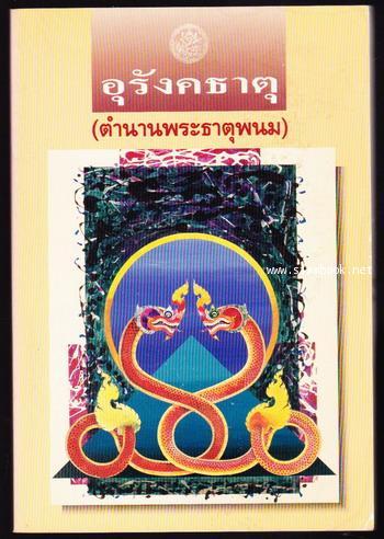 อุรังคธาตุ (ตำนานพระธาตุพนม) -หนังสือเก่าที่น่าอ่าน ๑๐๐ เล่ม-