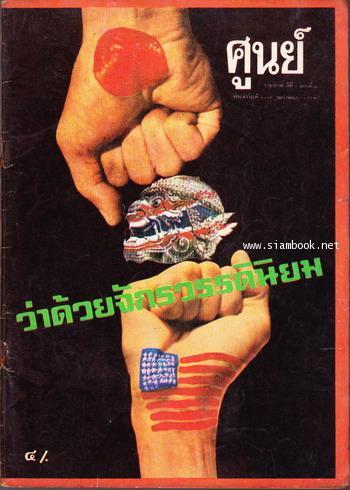 วารสารรายปักษ์ ศูนย์ ของ ศูนย์กลางนิสิตนักศึกษาแห่งประเทศไทย (ศนท.) 1