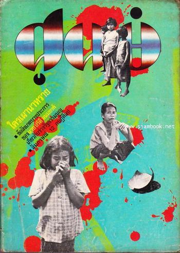 วารสารรายปักษ์ ศูนย์ ของ ศูนย์กลางนิสิตนักศึกษาแห่งประเทศไทย (ศนท.) 3