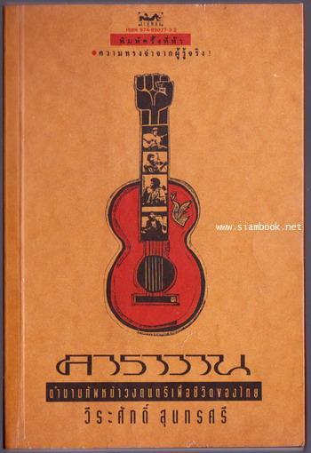 คาราวาน ตำนานทัพหน้าวงดนตรีเพื่อชีวิตของไทย