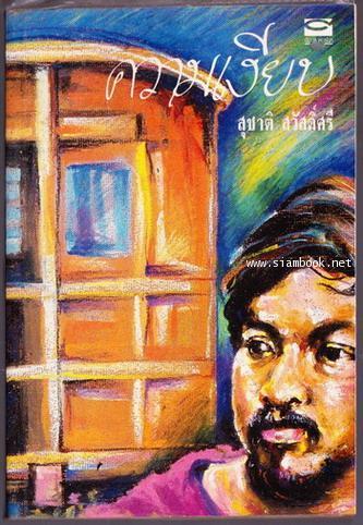 ความเงียบ (เรื่องสั้น บทร้อยกรอง บทละคร ความเรียง) -100หนังสือดี 14 ตุลา/วรรณกรรมแห่งชาติ-