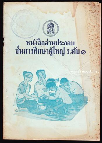 หนังสืออ่านประกอบชั้นการศึกษาผู้ใหญ่ ระดับ๑