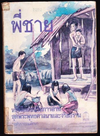 -หนังสือหมด- หนังสือส่งเสริมการอ่านชุดพระพุทธศาสนาและจริยธรรม ระดับประถมศึกษา เรื่อง พี่ชาย