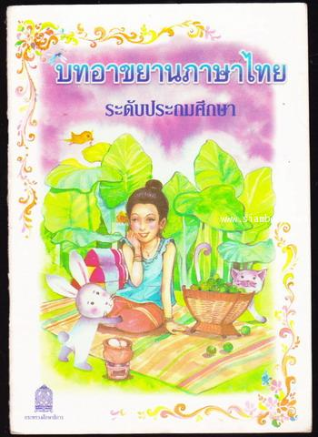 บทอาขยานภาษาไทย ระดับประถมศึกษา