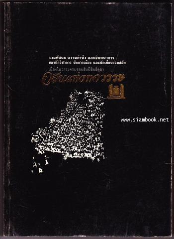 คลื่นแห่งทศวรรษ เนื่องในวาระครบรอบสิบปีสิบสี่ตุลา -100หนังสือดี 14 ตุลา-