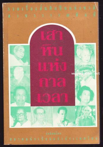 เสาหินแห่งกาลเวลา รวมเรื่องสั้นของ10 ศิลปินแห่งชาติสาขาวรรณศิลป์ *หนังสือดี 100 เล่มที่เด็กและเยาวชน