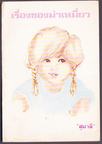 เรื่องของม่าเหมี่ยว -หนังสือดี100ชื่อเรื่องที่เด็กและเยาวชนไทยควรอ่าน- *พิมพ์ครั้งแรก*