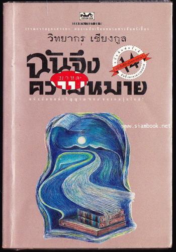 ฉันจึงมาหาความหมาย *หนังสือดีร้อยเล่มที่คนไทยควรอ่าน*