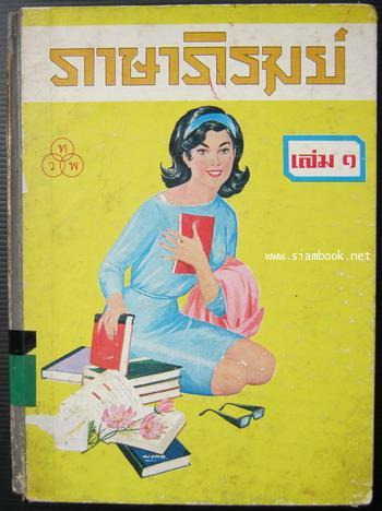ภาษาภิรมย์ เล่ม1 -order 246966-