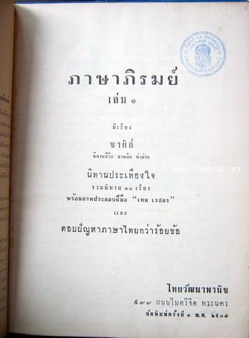ภาษาภิรมย์ เล่ม1 -order 246966- 1