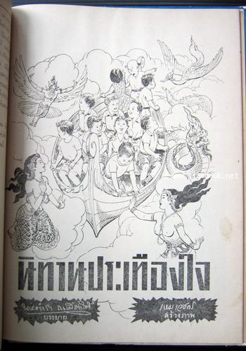 ภาษาภิรมย์ เล่ม1 -order 246966- 2