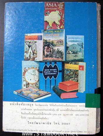 ภาษาภิรมย์ เล่ม1 -order 246966- 3