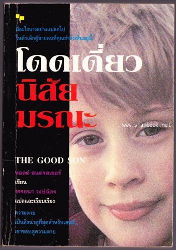 โดดเดี่ยวนิสัยมรณะ (The Good Son)