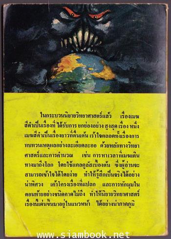 กาแลคซี่ 6 เมฆสีดำ (The Black Cloud) 1