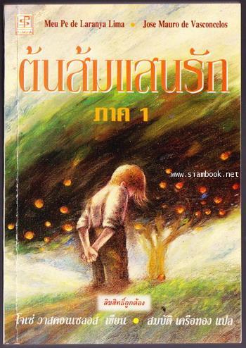 ต้นส้มแสนรัก ภาค1-สำนวนแปลของ สมบัติ เครือทอง (My Sweet Orange Tree)