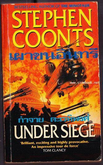 เผาขนอินทรี (Under Siege)