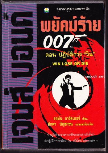 เจมส์ บอนด์ 007 ตอน ปฏิบัติการวิน (Win Lose or Die)