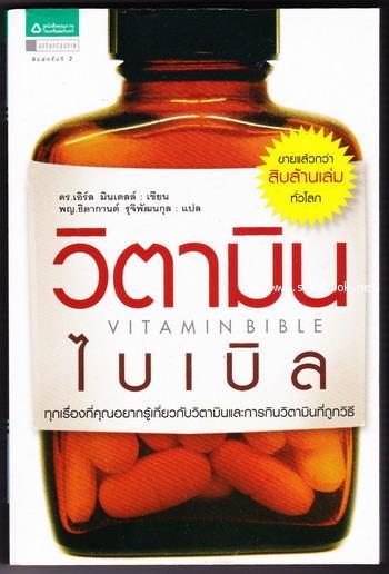 วิตามินไบเบิล (Vitamin Bible)