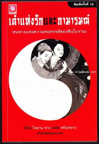 เต๋าแห่งรักและกามารมณ์ (The Tao of Love and Sex)