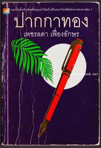 ปากกาทอง *หนังสือโดนน้ำ*