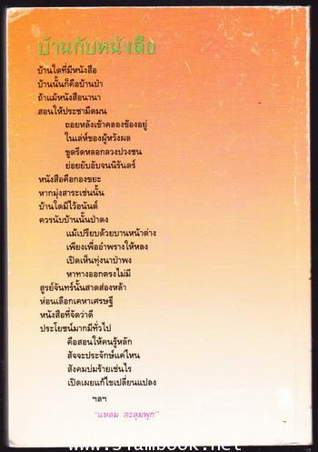 ข้อเท็จจริงเกี่ยวกับขบวนการเสรีไทยและการต่อต้านญี่ปุ่น 1