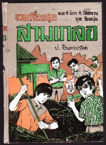 พล นิกร กิมหงวน ชุดวัยหนุ่ม ตอน วัยรุ่นตะลุมบอน,ฆาตกรรมหมกส้วม,พยัคฆ์ร้ายหมายเลข1,สอบเชลย