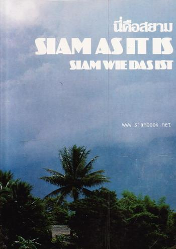 นี่คือสยาม Siam As It As