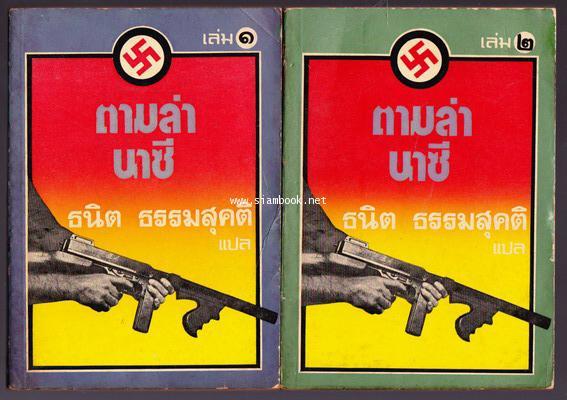 ตามล่านาซี (The Odessa File) *2เล่มชุด* -พิมพ์ครั้งแรก-
