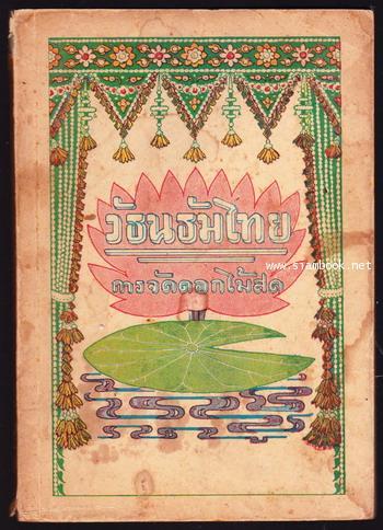 สมุดภาพ วัธนธัมไทย และ การจัดดอกไม้สด พิมพ์ในงานฉลองวันชาติ พ.ศ.2486 *ภาษาวิบัติ*