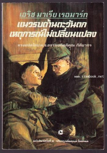 แนวรบด้านตะวันตกเหตุการณ์ไม่เปลี่ยนแปลง (All Quiet on The Western Front)-o/d247231-