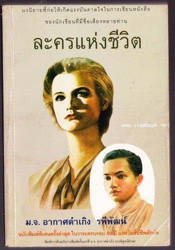 ละครแห่งชีวิต  *หนังสือดีร้อยเล่มที่คนไทยควรอ่าน*