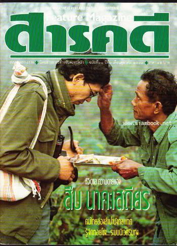 นิตยสารสารคดี ฉบับที่ 68 ชีวิตและความตายของ สืบ นาคะเสถียร