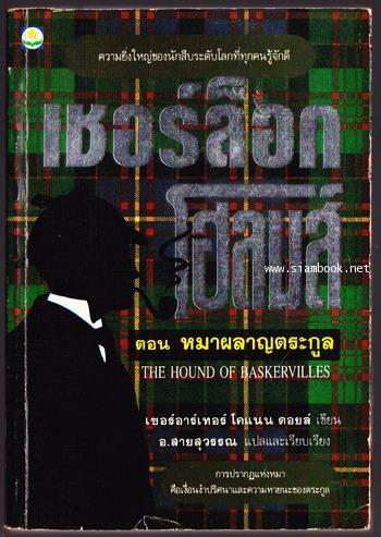 เชอร์ล็อก โฮลมส์ หมาผลาญตระกูล (The Hound of The Baskervilles) *หนังสือแห่งศตวรรษ*