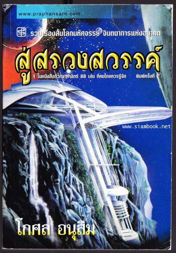 สู่สรวงสวรรค์ *หนังสือดีวิทยาศาสตร์ 88 เล่ม*