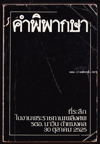 คำพิพากษา *หนังสือรางวัลซีไรท์* หนังสืออนุสรณ์ ร.ต.อ.นาวิน ต้ายมงคล
