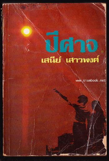 ปีศาจ *หนังสือดีร้อยเล่มที่คนไทยควรอ่าน* -หนังสือตำหนิ-