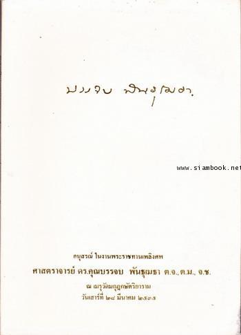 หนังสืออนุสรณ์ ศาสตราจารย์ ดร.คุณบรรจบ พันธุเมธา