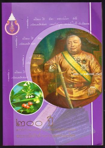 ๒๐๐ปีพระเจ้าบรมวงศ์เธอ กรมหลวงวงษาธิราชสนิท:พระกรณียกิจด้านการแพทย์แผนไทย