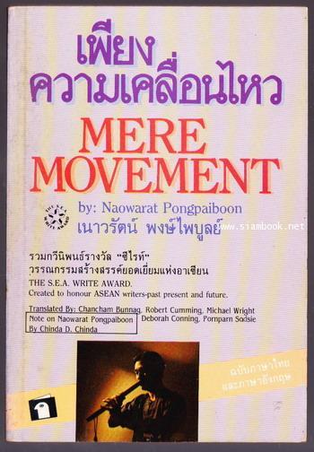 เพียงความเคลื่อนไหว (ฉบับภาษาไทยและภาษาอังกฤษ) *รางวัลซีไรต์,หนังสือดีร้อยเล่ม,100หนังสือดี14ตุลา*