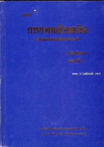 ตำราการแพทย์ไทยเดิม (แพทยศาสตร์สงเคราะห์) ฉบับพัฒนา ตอนที่2
