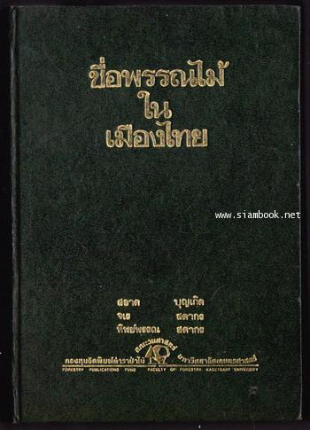ชื่อพรรณไม้ในเมืองไทย