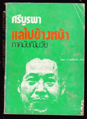 แลไปข้างหน้า ตอนสอง ภาคมัชฌิมวัย *หนังสือดีร้อยเล่มที่คนไทยควรอ่าน* -พิมพ์ครั้งที่สอง-