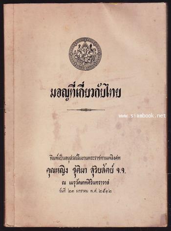 มอญที่เกี่ยวกับไทย หนังสืออนุสรณ์ คุณหญิงชุติมา สุริยสัตย์
