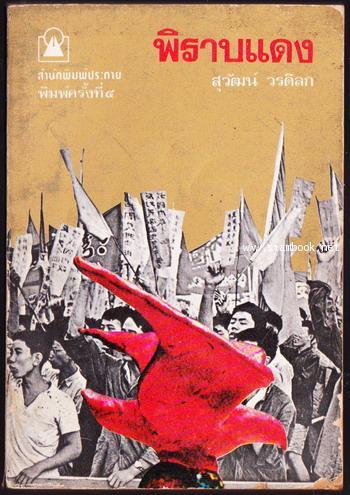 พิราบแดง *หนังสือดีร้อยเล่มที่คนไทยควรอ่าน / หนังสือต้องห้าม*
