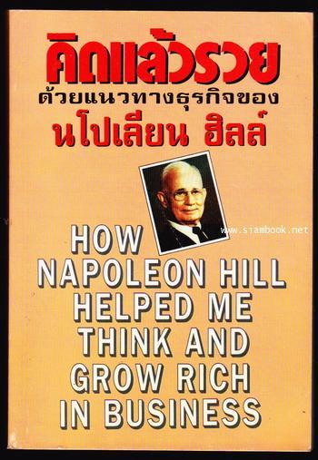 คิดแล้วรวยด้วยแนวทางธุรกิจของ นโปเลียน ฮิลล์